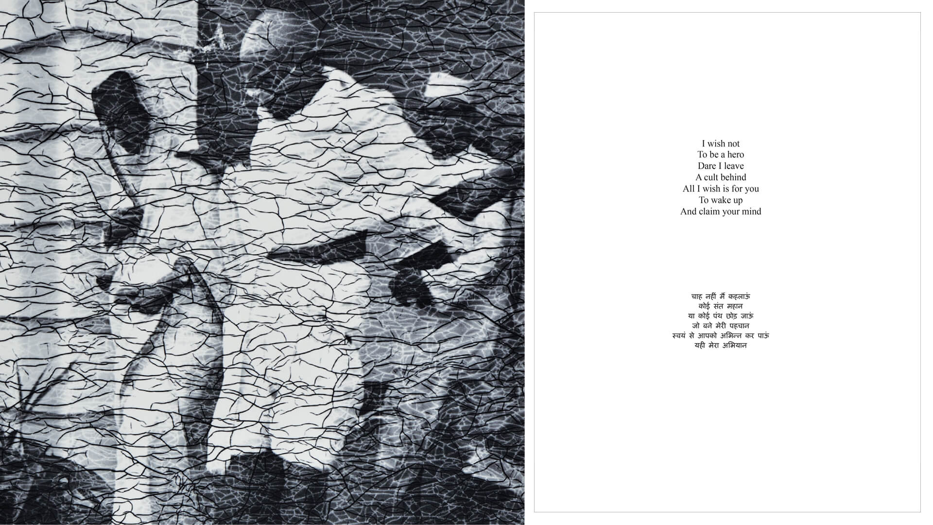(L): Mahatma Gandhi and a verse extracted from Navkirat Sodhi's <em>Santati - Mahatma Gandhi THEN. NOW. NEXT</em> | Gandhi and Architecture of the Flame | Navkirat Sodhi | STIRworld