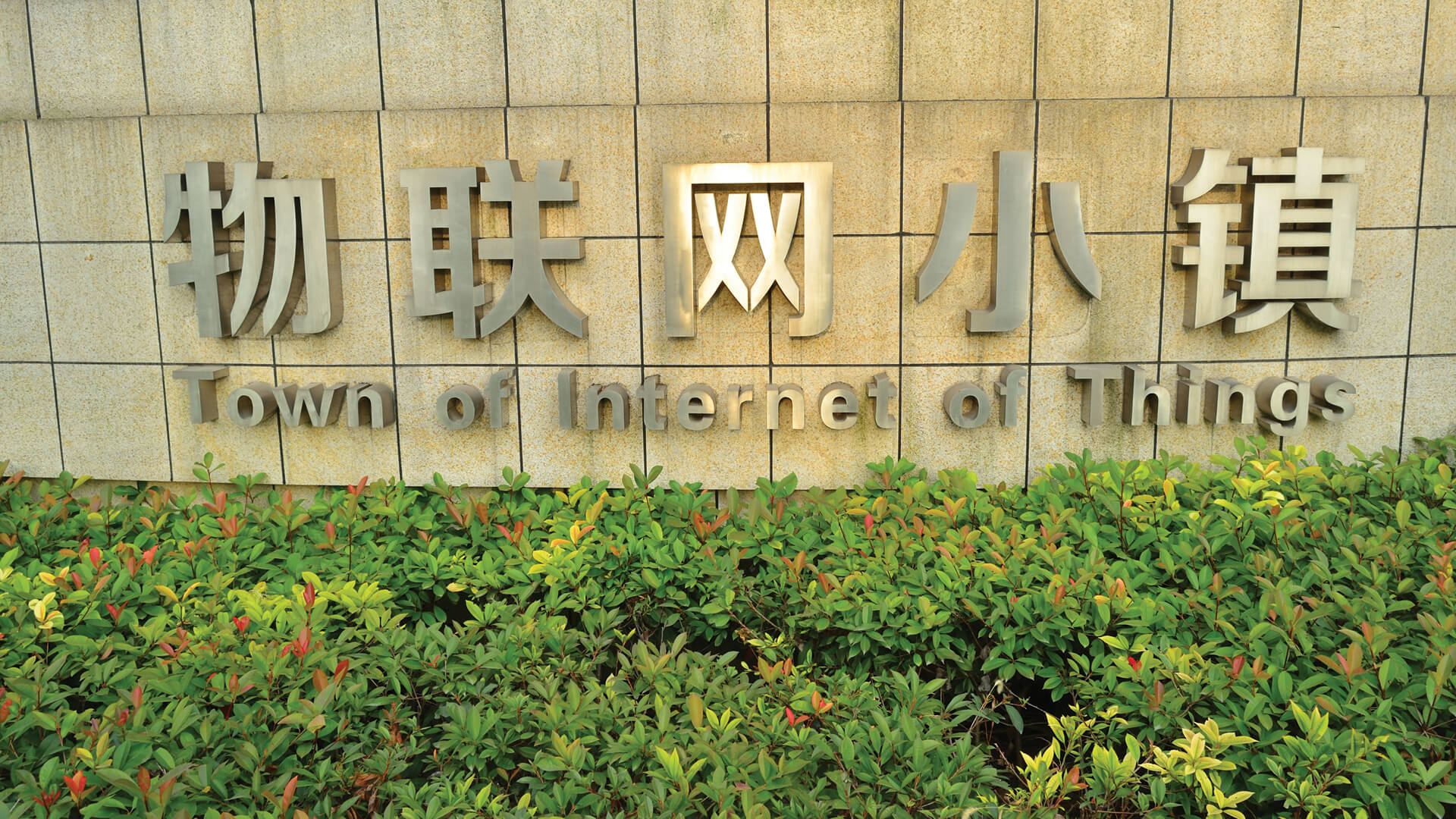 The Town of Internet of Things in Hangzhou | Digital Legacies | Julius Wiedemann | STIRworld