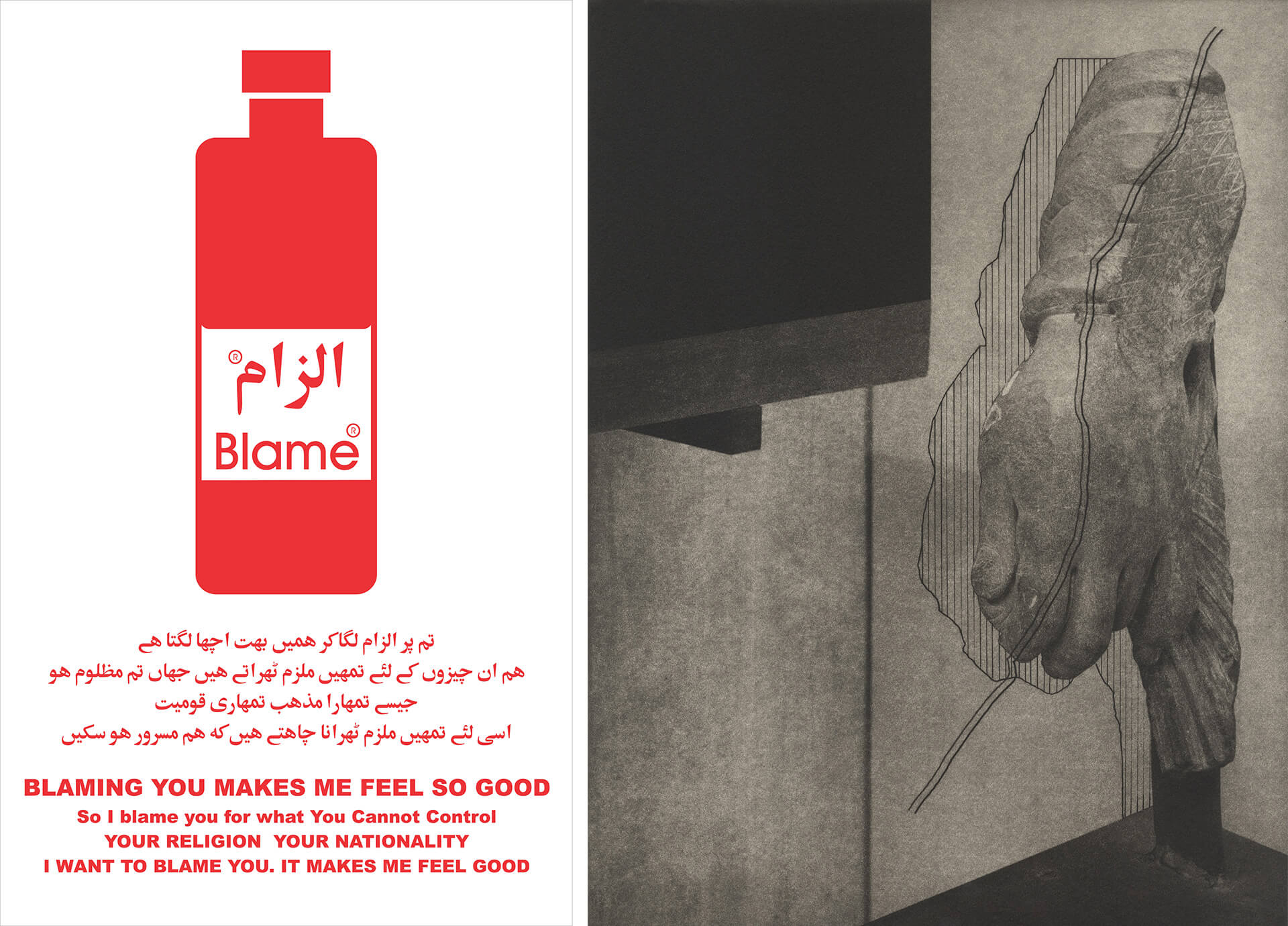 Left: Blame by Shilpa Gupta; Right: Plate by Seher Shah | Durjoy Bangladesh Foundation | STIRworld