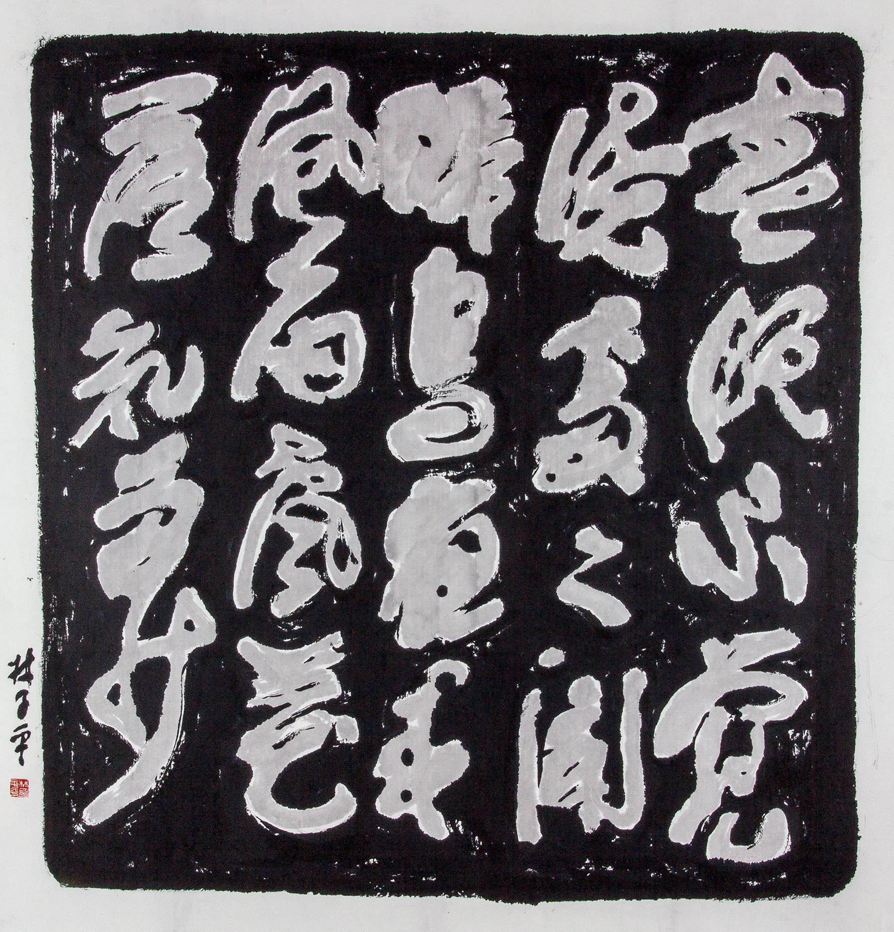 Spring Dawn, a poem by poet Meng Hao Ran, calligraphy piece by Lim Tze Peng, 100 x 100 cm | Lim Tze Peng | Dr Bhau Daji Lad Museum | STIR