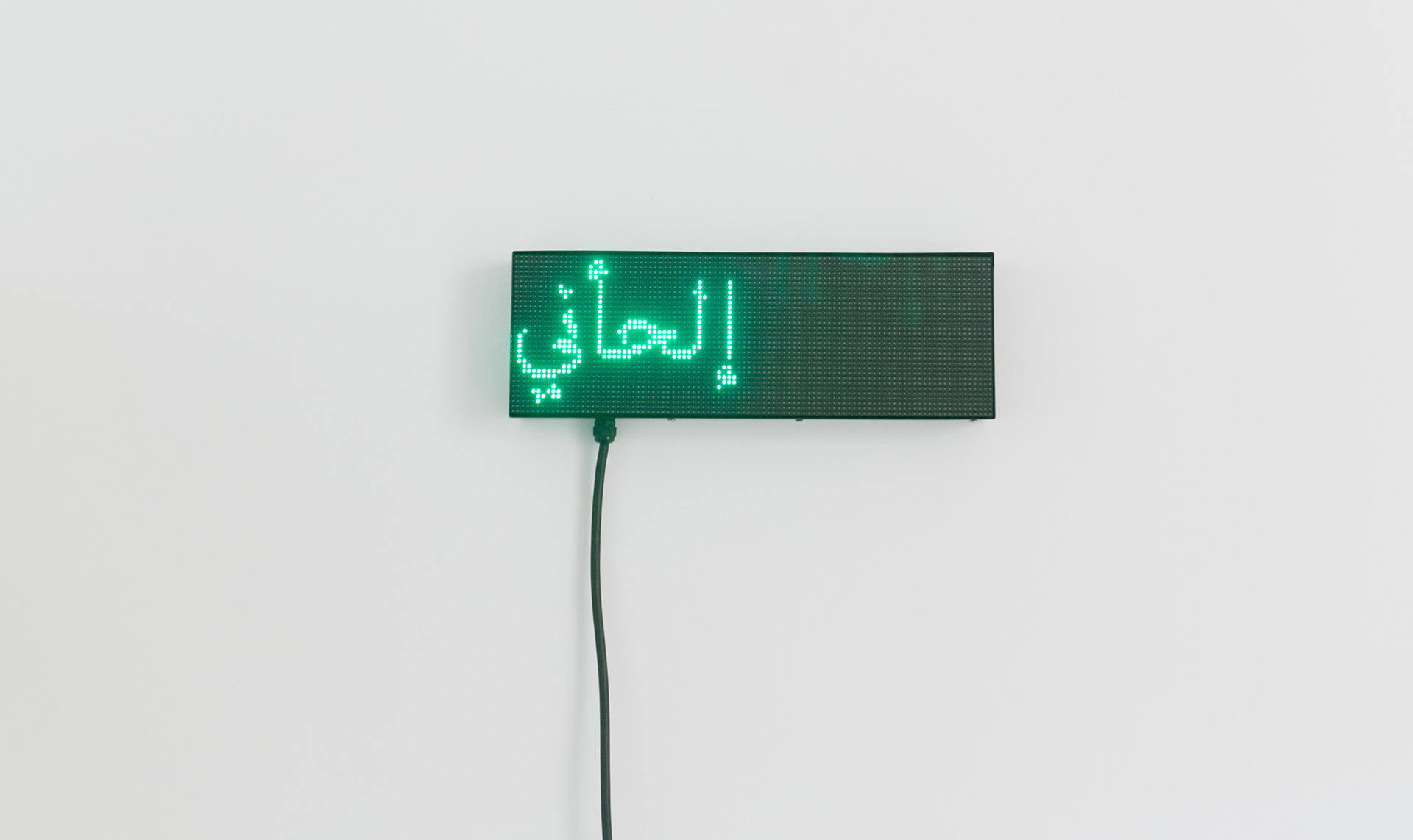 Areej Kaoud, Khod Nafass 1.0 (Take a Breath/Breathe), 2018, custom yellow and red LED panel + software, 17 x 49 cm | Speculative Landscapes | NYU Abu Dhabi (NYUAD) Art Gallery | STIRworld